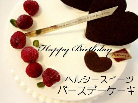 【糖質制限スイーツ】【低糖質スイーツ】ラズベリーのバースデーケーキ5号(15cm)サイズ/お誕生日ケーキ☆メタボの方やダイエット中の方にオススメ!【砂糖不使用】ヘルシースイーツ。