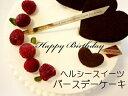 【糖質94%off!】低糖質・糖質制限スイーツ☆ラズベリーのバースデーケーキ5号(15cm...