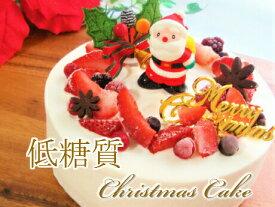 【糖質制限・低糖質スイーツ】クリスマスケーキ☆5号(15cm)糖質制限中の方や、ダイエット中の方にオススメ!