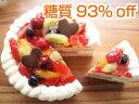 【糖質93%off!】低糖質バースデーケーキフルーツトルテ5号(15cm)サイズ/お誕生日ケーキ☆メタボの方やダイエット…