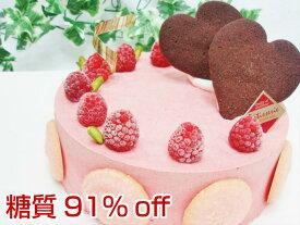 【糖質制限スイーツ】【低糖質スイーツ】ラズベリームース5号(15cm)サイズ。メタボの方やダイエット中の方にオススメ!【砂糖不使用】ヘルシースイーツ。お誕生日ケーキに。