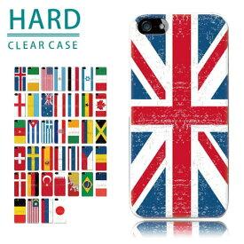 【スマホケース】クールなユニーク 国旗 ヴィンテージデザインハードケース(全機種対応 iphone アイフォン xperia xs xr se 6s 等 シンプル ベルトなし アンドロイド対応 おしゃれ かわいい 大人 女子 エクスペリア スマートフォン・携帯電話用アクセサリー ケース・カバー)