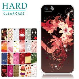 【スマホケース】キュートな花柄 ハートデザインハードケース(全機種対応 iphone アイフォン xperia xs xr se 6s 等 シンプル ベルトなし アンドロイド対応 おしゃれ かわいい 大人 女子 エクスペリア スマートフォン・携帯電話用アクセサリー ケース・カバー)