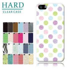 【スマホケース】キュートな模様 ドットデザインハードケース(全機種対応 iphone アイフォン xperia xs xr se 6s 等 シンプル ベルトなし アンドロイド対応 おしゃれ かわいい 大人 女子 エクスペリア スマートフォン・携帯電話用アクセサリー ケース・カバー)