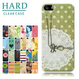 【スマホケース】キュートなユニークデザインハードケース(全機種対応 iphone アイフォン xperia xs xr se 6s 等 シンプル ベルトなし アンドロイド対応 おしゃれ かわいい 大人 女子 エクスペリア スマートフォン・携帯電話用アクセサリー ケース・カバー)
