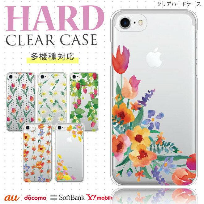 【スマホケース】キュートな花柄 クリアデザインハードケース(全機種対応 iphone アイフォン xperia xs xr se 6s 等 シンプル ベルトなし アンドロイド対応 おしゃれ かわいい 大人 女子 エクスペリア スマートフォン・携帯電話用アクセサリー ケース・カバー)