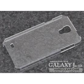 【超軽量】 スマホケース クリアケース 送料無料 【クール】 GALAXY J SC-02F ハードケース カバー 透明 ギャラクシー スマートフォン・タブレット スマートフォン・携帯電話用アクセサリー ケース・カバー