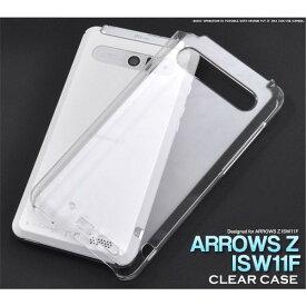 【スマホケース】ARROWS Z ISW11F ISW11F専用クリアケース ARROWS Z ISW11F ISW11F シンプル クール(スマートフォン・タブレット スマートフォン・携帯電話用アクセサリー ケース・カバー)