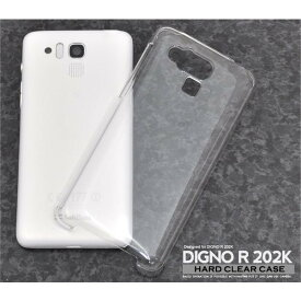 【超軽量】 スマホケース クリアケース 送料無料 【クール】 DIGNO R 202K 202Kカバー ハードケース カバー ケース スマートフォン・タブレット スマートフォン・携帯電話用アクセサリー ケース・カバー