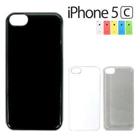【スマホケース】iPhone5c専用クリアケース iPhone5c シンプル クール(スマートフォン・タブレット スマートフォン・携帯電話用アクセサリー ケース・カバー)