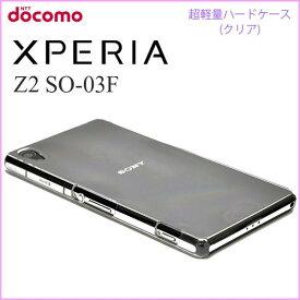 【スマホケース】XPERIA Z2 SO-03F エクスペリア 専用クリアケース XPERIA Z2 SO-03F エクスペリア シンプル クール(スマートフォン・タブレット スマートフォン・携帯電話用アクセサリー ケース・カバー)