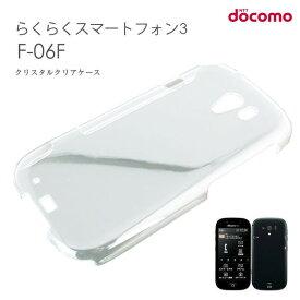 【超軽量】 スマホケース クリアケース 送料無料 【クール】 F-06F らくらくスマートフォン3 ハードケース ハードカバー スマートフォン・タブレット スマートフォン・携帯電話用アクセサリー ケース・カバー