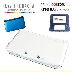 【DSケース】nintendo DSクリアケース NEW2DSLL ニンテンドー 任天堂 3DS LL NEW3DS NEW3DSLL NEW3DS 専用クリアケース DS シンプル クール(テレビゲーム Nintendo 3DS・2DS 周辺機器)
