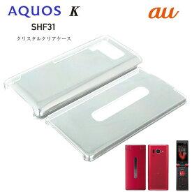 【スマホケース】SHF31AQUOS K専用クリアケース SHF31AQUOS K シンプル クール(スマートフォン・タブレット スマートフォン・携帯電話用アクセサリー ケース・カバー)