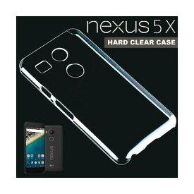 【超軽量】 スマホケース クリアケース 送料無料 【クール】 Nexus 5X ハードケース カバー Nexus 5X 透明 スマートフォン・タブレット スマートフォン・携帯電話用アクセサリー ケース・カバー