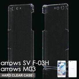 【超軽量】 スマホケース クリアケース 送料無料 【クール】 F-03H M03ケース ハードケース カバー arrows SV F-03H arrows M03 透明 スマートフォン・タブレット スマートフォン・携帯電話用アクセサリー ケース・カバー