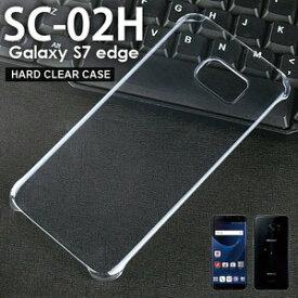 【超軽量】 スマホケース クリアケース 送料無料 【クール】 SC-02Hケース ハードケース カバー Galaxy S7 edge SC-02H 透明 スマートフォン・タブレット スマートフォン・携帯電話用アクセサリー ケース・カバー