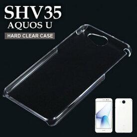 【超軽量】 スマホケース クリアケース 送料無料 【クール】 SHV35 SHV35 ハードケース カバー AQUOS U SHV35 スマートフォン・タブレット スマートフォン・携帯電話用アクセサリー ケース・カバー