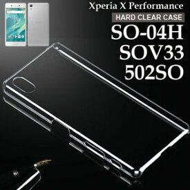 【超軽量】 スマホケース クリアケース 送料無料 【クール】 SO-04H SOV33 502SO ハードケース カバー Xperia X Performance 透明 スマートフォン・タブレット スマートフォン・携帯電話用アクセサリー ケース・カバー