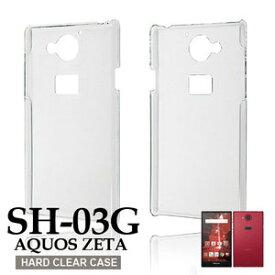 【超軽量】 スマホケース クリアケース 送料無料 【クール】 SH-03G ケース ハードケース カバー AQUOS ZETA SH-03G 透明 スマートフォン・タブレット スマートフォン・携帯電話用アクセサリー ケース・カバー