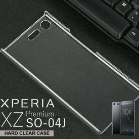 【スマホケース】SO-04JXperia XZ Premium専用クリアケース SO-04JXperia XZ Premium シンプル クール(スマートフォン・タブレット スマートフォン・携帯電話用アクセサリー ケース・カバー)