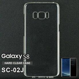 【スマホケース】SC-02J ケースGalaxy S8 SC-02J Galaxy専用クリアケース SC-02J ケースGalaxy S8 SC-02J Galaxy シンプル クール(スマートフォン・タブレット スマートフォン・携帯電話用アクセサリー ケース・カバー)
