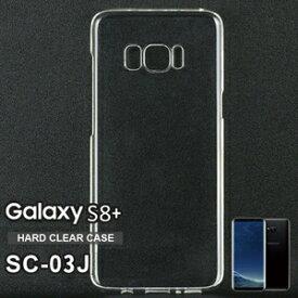 【スマホケース】SC-03JGalaxy S8+ SC-03J Galaxy専用クリアケース SC-03JGalaxy S8+ SC-03J Galaxy シンプル クール(スマートフォン・タブレット スマートフォン・携帯電話用アクセサリー ケース・カバー)