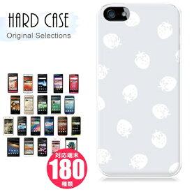 【スマホケース】キュートなデザインハードケース(全機種対応 iphone アイフォン xperia xs xr se 6s 等 シンプル ベルトなし アンドロイド対応 おしゃれ かわいい 大人 女子 エクスペリア スマートフォン・携帯電話用アクセサリー ケース・カバー)