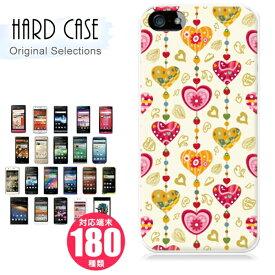 【スマホケース】キュートなハートデザインハードケース(全機種対応 iphone アイフォン xperia xs xr se 6s 等 シンプル ベルトなし アンドロイド対応 おしゃれ かわいい 大人 女子 エクスペリア スマートフォン・携帯電話用アクセサリー ケース・カバー)