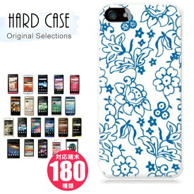 【スマホケース】クールな花柄デザインハードケース(全機種対応 iphone アイフォン xperia xs xr se 6s 等 シンプル ベルトなし アンドロイド対応 おしゃれ かわいい 大人 女子 エクスペリア スマートフォン・携帯電話用アクセサリー ケース・カバー)