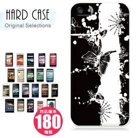 【スマホケース】クールなデザインハードケース(全機種対応 iphone アイフォン xperia xs xr se 6s 等 シンプル ベルトなし アンドロイド対応 おしゃれ かわいい 大人 女子 エクスペリア スマートフォン・携帯電話用アクセサリー ケース・カバー)