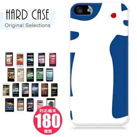 【スマホケース】クールなユニーク アニマルデザインハードケース(全機種対応 iphone アイフォン xperia xs xr se 6s 等 シンプル ベルトなし アンドロイド対応 おしゃれ かわいい 大人 女子 エクスペリア スマートフォン・携帯電話用アクセサリー ケース・カバー)