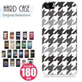 【スマホケース】クールな模様 ユニークデザインハードケース(全機種対応 iphone アイフォン xperia xs xr se 6s 等 シンプル ベルトなし アンドロイド対応 おしゃれ かわいい 大人 女子 エクスペリア スマートフォン・携帯電話用アクセサリー ケース・カバー)