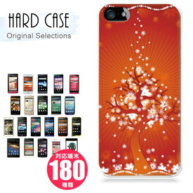 【スマホケース】クールなシーズン クリスマスデザインハードケース(全機種対応 iphone アイフォン xperia xs xr se 6s 等 シンプル ベルトなし アンドロイド対応 おしゃれ かわいい 大人 女子 エクスペリア スマートフォン・携帯電話用アクセサリー ケース・カバー)