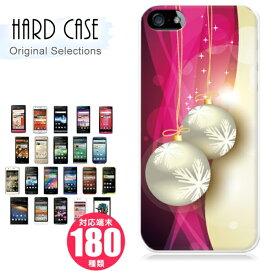 【選べるアイテムセット】 iphone XS ケース Xperia ケース VA-10J 全機種対応 スマートフォン・タブレット スマートフォン・携帯電話用アクセサリー ケース・カバー SHV AQUOS Xperia SOV iPhone X huawei nova Max S9【キュート】 ハードケース ハードカバー