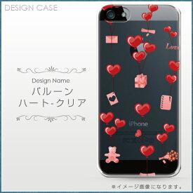 【スマホケース】キュートなハートクリアデザインハードケース(全機種対応 iphone アイフォン xperia xs xr se 6s 等 シンプル ベルトなし アンドロイド対応 おしゃれ かわいい 大人 女子 エクスペリア スマートフォン・携帯電話用アクセサリー ケース・カバー)