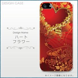 【スマホケース】キュートなハート花柄デザインハードケース(全機種対応 iphone アイフォン xperia xs xr se 6s 等 シンプル ベルトなし アンドロイド対応 おしゃれ かわいい 大人 女子 エクスペリア スマートフォン・携帯電話用アクセサリー ケース・カバー)