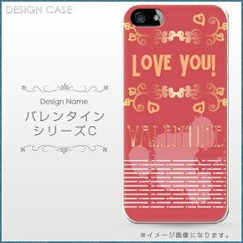 【スマホケース】キュートなシーズンバレンタインデザインハードケース(全機種対応 iphone アイフォン xperia xs xr se 6s 等 シンプル ベルトなし アンドロイド対応 おしゃれ かわいい 大人 女子 エクスペリア スマートフォン・携帯電話用アクセサリー ケース・カバー)