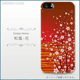 【スマホケース】クールな和柄 花柄デザインハードケース(全機種対応 iphone アイフォン xperia xs xr se 6s 等 シンプル ベルトなし アンドロイド対応 おしゃれ かわいい 大人 女子 エクスペリア スマートフォン・携帯電話用アクセサリー ケース・カバー)