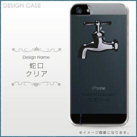 【スマホケース】クールなユニーク クリアデザインハードケース(全機種対応 iphone アイフォン xperia xs xr se 6s 等 シンプル ベルトなし アンドロイド対応 おしゃれ かわいい 大人 女子 エクスペリア スマートフォン・携帯電話用アクセサリー ケース・カバー)