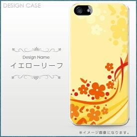 【スマホケース】キュートな花柄デザインハードケース(全機種対応 iphone アイフォン xperia xs xr se 6s 等 シンプル ベルトなし アンドロイド対応 おしゃれ かわいい 大人 女子 エクスペリア スマートフォン・携帯電話用アクセサリー ケース・カバー)