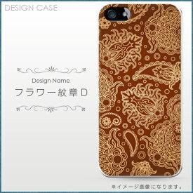 【スマホケース】クールな模様 花柄デザインハードケース(全機種対応 iphone アイフォン xperia xs xr se 6s 等 シンプル ベルトなし アンドロイド対応 おしゃれ かわいい 大人 女子 エクスペリア スマートフォン・携帯電話用アクセサリー ケース・カバー)