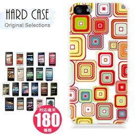 【選べるアイテムセット】 iphone XS ケース Xperia ケース VA-10J 全機種対応 スマートフォン・タブレット スマートフォン・携帯電話用アクセサリー ケース・カバー SHV AQUOS Xperia SOV iPhone X huawei nova Max S9【クール】 模様 ハードケース ハードカバー