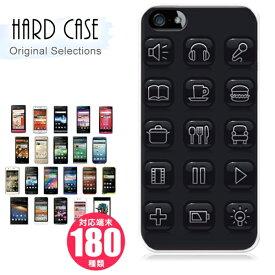 【選べるアイテムセット】 iphone XS ケース Xperia ケース VA-10J 全機種対応 スマートフォン・タブレット スマートフォン・携帯電話用アクセサリー ケース・カバー SHV AQUOS Xperia SOV iPhone X huawei nova Max S9【クール】 ユニーク ハードケース ハードカバー