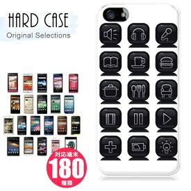 【スマホケース】クールなユニークデザインハードケース(全機種対応 iphone アイフォン xperia xs xr se 6s 等 シンプル ベルトなし アンドロイド対応 おしゃれ かわいい 大人 女子 エクスペリア スマートフォン・携帯電話用アクセサリー ケース・カバー)