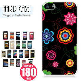 【選べるアイテムセット】 iphone XS ケース Xperia ケース VA-10J 全機種対応 スマートフォン・タブレット スマートフォン・携帯電話用アクセサリー ケース・カバー SHV AQUOS Xperia SOV iPhone X huawei nova Max S9【キュート】 花柄 ハードケース ハードカバー