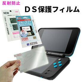 任天堂 NEW2DSLL NEW 2DS LL NEW3DSLL ニンテンドー 3DS 3DSLL NEW3DS 反射防止 液晶保護フィルム Nintendo