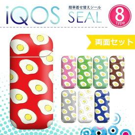 【アイコスシール】キュートなユニークデザインのアイコスシール(iQOS2.4用 シンプル おしゃれ かわいい 大人 女子 ホビー 喫煙具 電子タバコ・ベイプ ケース タバコ 電子タバコ ステッカー)