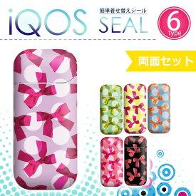 【アイコスシール】キュートなリボンデザインのアイコスシール(iQOS2.4用 シンプル おしゃれ かわいい 大人 女子 ホビー 喫煙具 電子タバコ・ベイプ ケース タバコ 電子タバコ ステッカー)