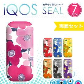 【アイコスシール】キュートな花柄デザインのアイコスシール(iQOS2.4用 シンプル おしゃれ かわいい 大人 女子 ホビー 喫煙具 電子タバコ・ベイプ ケース タバコ 電子タバコ ステッカー)